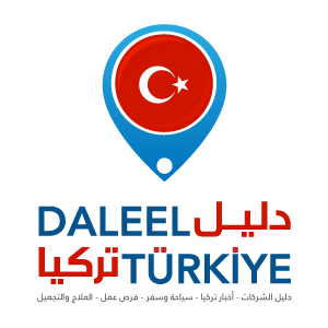 دليل تركيا