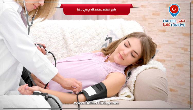 علاج انخفاض ضغط الدم في تركيا