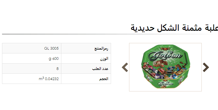 ASLAN-CHOCOLATE-PRODUCTS-شركة-أصلان-لمنتجات-الشوكولاته-في-اس (3)