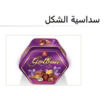 ASLAN-CHOCOLATE-PRODUCTS-شركة-أصلان-لمنتجات-الشوكولاته-في-اس